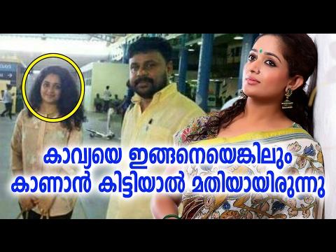 കാവ്യയെ ഇങ്ങനെയെങ്കിലും കാണാൻ കിട്ടിയാൽ മതിയായിരുന്നു | Dileep Kavya | Malayalam Film News