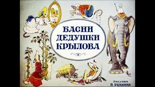 Басни Крылова ✿ Детские Сказки ✿Лучшие Для Детей ✿#сказкабасни