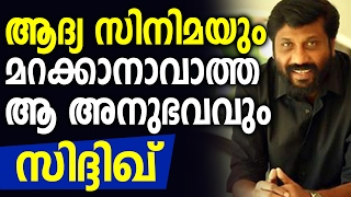 Gambar cover First movie and unforgettable moments - Siddique