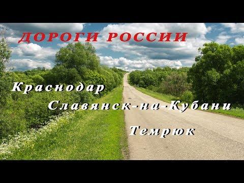 Краснодар - Славянск-на-Кубани - Темрюк (август 2017)