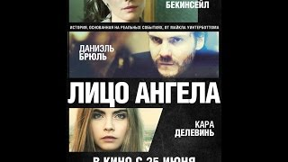 Лицо ангела (2015) Русский трейлер