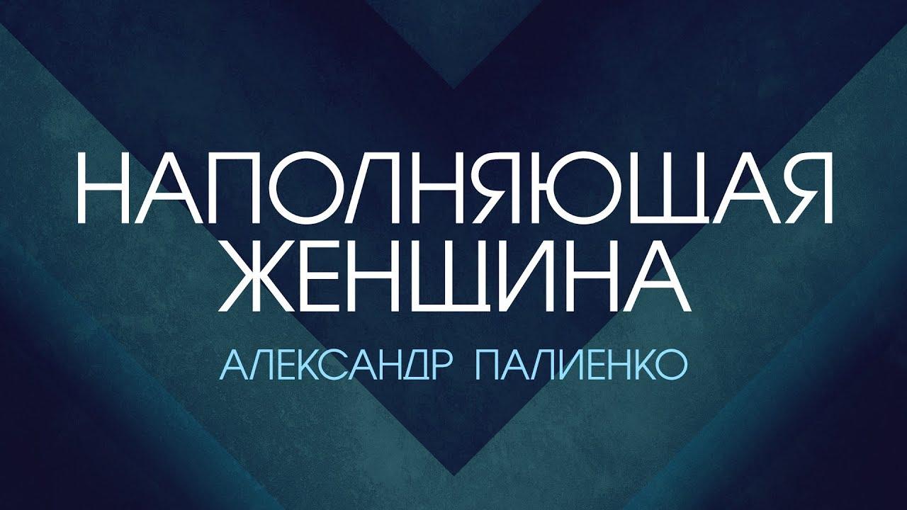 Александр Палиенко - Наполняющая женщина.