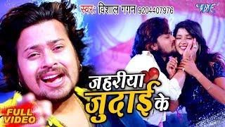 #VIDEO - जहरीया जुदाई के - Vishal Gagan का सुपरहिट SAD SONG | Jahariya Judai Ke | Bhojpuri gana
