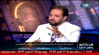 الدكتور والناس الحلوة|التقنيات الحديثة في عالم تجميل الأسنان مع د.كريم مدخت
