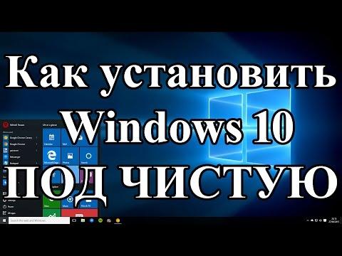 Как установить чистую windows 10