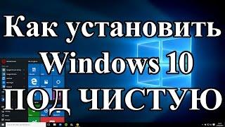Как установить чистую Windows 10 (даже если вы до нее обновлялись)