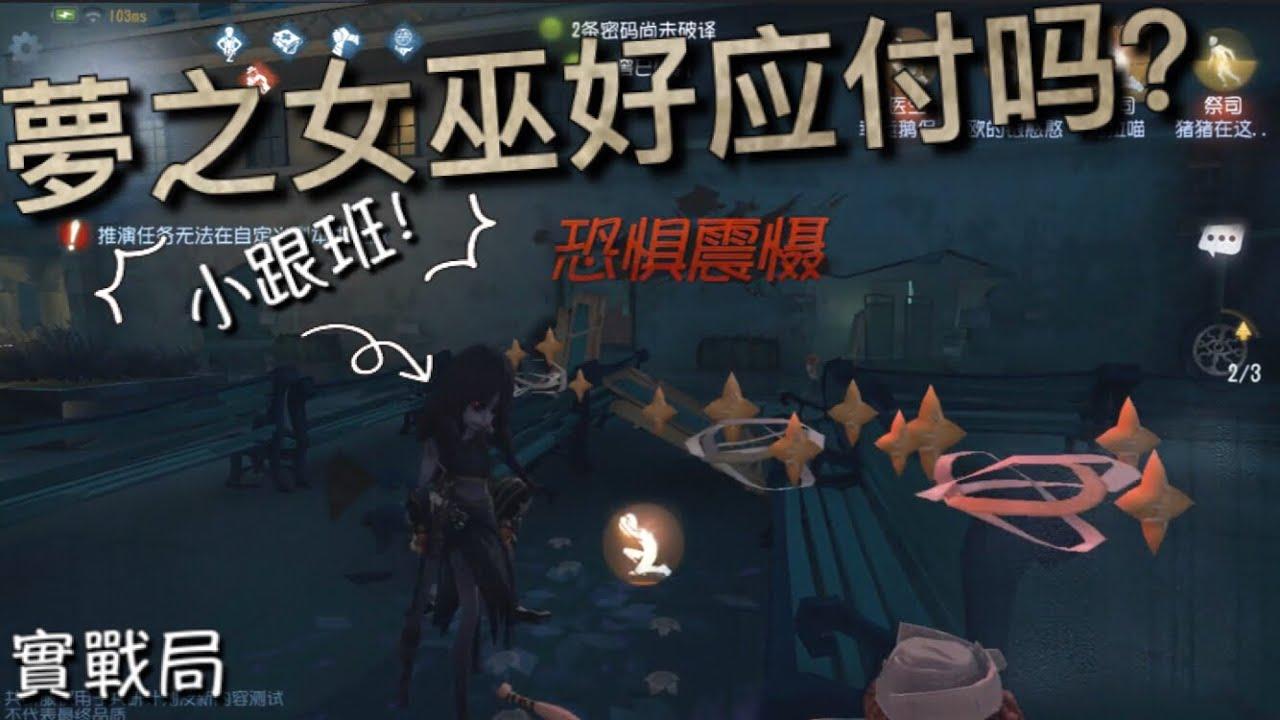 【第五人格】共研服 夢之女巫 上線!求生者視角對戰!∑(゚Д゚) 這...求生者都看不到你... 皮膚還要不要氪金 ...