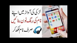 Make Your Name Ringtone Maker App For Android 2018