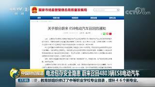 [中国财经报道]电池包存安全隐患 蔚来召回4803辆ES8电动汽车| CCTV财经