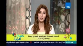 السعودية تعلن اليوم المتمم لشهر ذي القعدة ووقفة عرفات