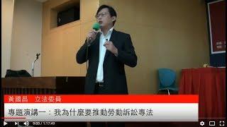 檢視勞動事件法研討會(一):【專題演講】我為什麼要推動勞動訴訟專法?(黃國昌)、勞動事件法草案重要內容介紹(邱瑞祥)