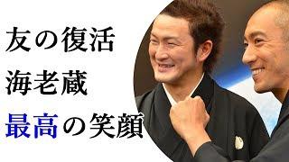 中村獅童さん本当におめでとうございます。ますますのご活躍をお祈りし...
