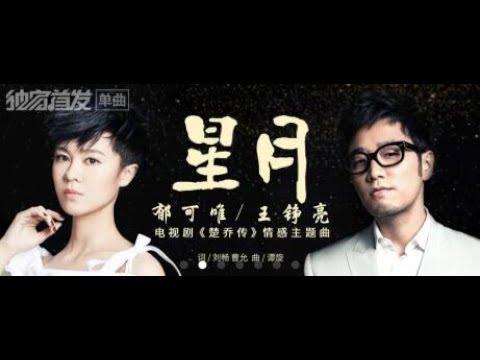 【郁可唯 Yisa Yu】《星月》.feat王錚亮 高音質動態歌詞版--《楚喬傳》情感插曲