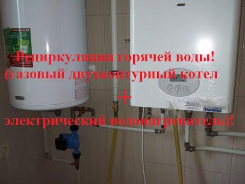 Рециркуляция горячей воды СХЕМА(эл.бойлер + насос гвс)