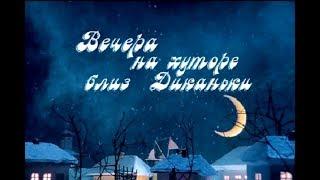 Клип «Вечера на хуторе близ Диканьки»