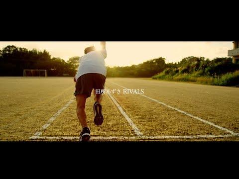 田所あずさ / RIVALS -MUSIC VIDEO-