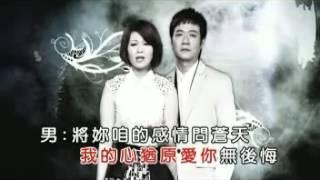 陳隨意V.S謝宜君 - 今生的諾言-KTV thumbnail