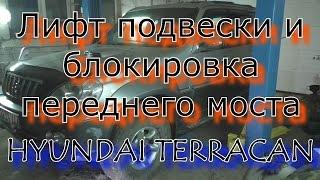 Лифт подвески и блокировка переднего моста Hyundai Terracan