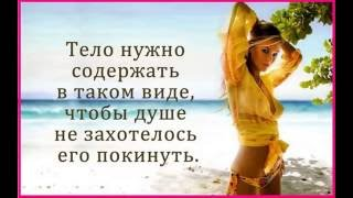 Сильная мотивация для похудения для девушек фото