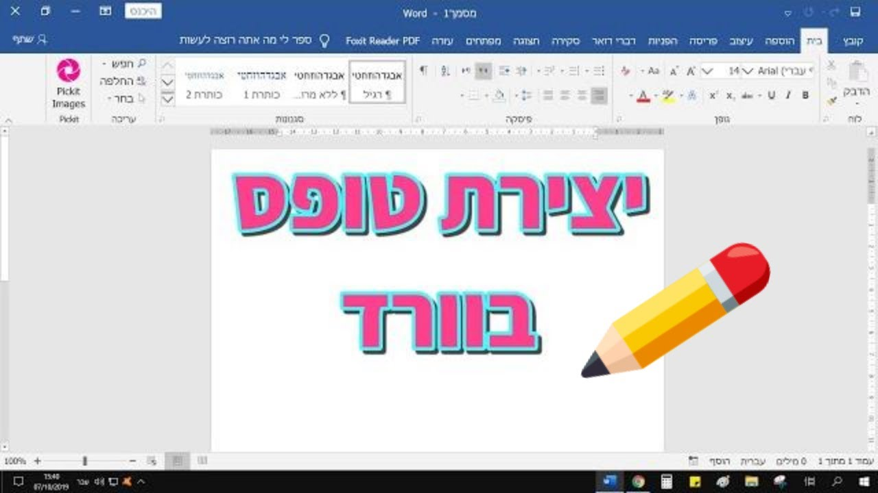 how to create a form in word