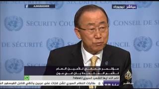فيديو..الامم المتحدة تطالب بالتحقيق في جرائم الحرب بسوريا