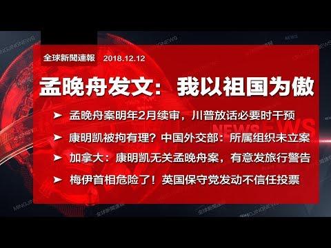 全球新闻连报 孟晚舟获释视频;返家后发文:我以祖国为傲,川普放话要管事;北京扯康明凯被拘有理;梅伊首相遭党内逼宫(20181212-2)