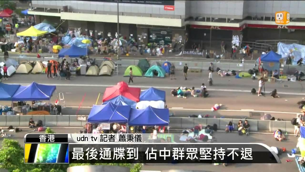 【2014.10.06】佔中持續 香港上班交通受影響 -udn tv - YouTube