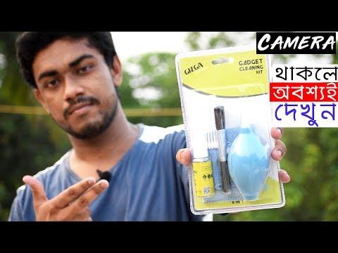 🔥Camera থাকলে তাহলে অবশ্যই দেখুন // How to Clean DSLR Camera & LENSES In Bengali