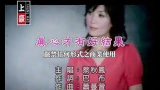 蔡秋鳳-真心才有好結果(練唱版)