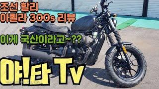 (리뷰)아퀼라300 / 국산의자존심 / 가성비of갑