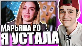 Реакция на клип Марьяна Ро - Я Устала (Remix)
