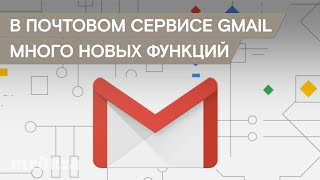 В Gmail появилосьмного новых функций. Они доступны уже сейчас
