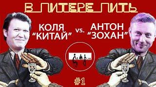 В ПИТЕРЕ ПИТЬ (1 сезон 1 битва): Зохан VS Коля Китай (шоу импровизация)