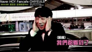 黃致列 황치열 Hwang Chi Yeul 161207金浦接機精製調色特效中字