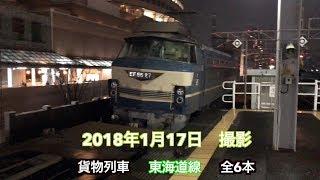 【貨物列車】2018年1月17日 東海道線 全6本