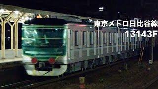 東京メトロ日比谷線13000系(13143F)甲種輸送