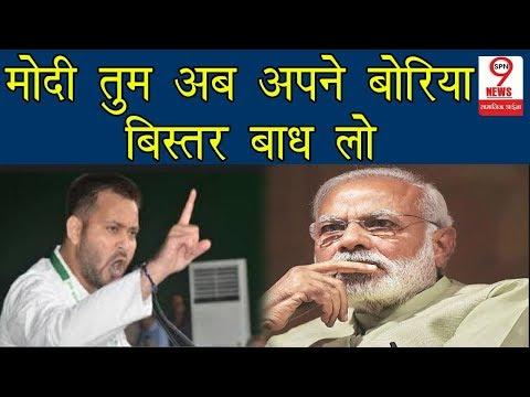 BIHAR BY-ELECTION: उपचुनाव में करारी हार के बाद तेजस्वी यादव ने PM MODI को जमकर लताड़ा | Tejashwi