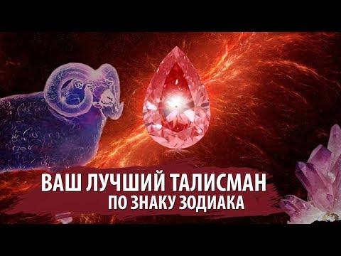 ВАШ ЛУЧШИЙ ТАЛИСМАН ПО ЗНАКУ ЗОДИАКА