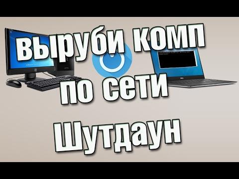 Как перезагрузить удаленный компьютер через командную строку