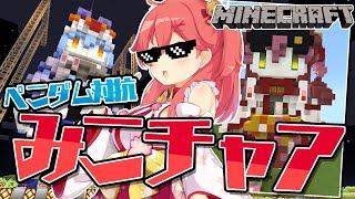 【Minecraft】ホロ鯖にみこチャアもやってくる!!!にぇ!!!【ホロライブ/さくらみこ】