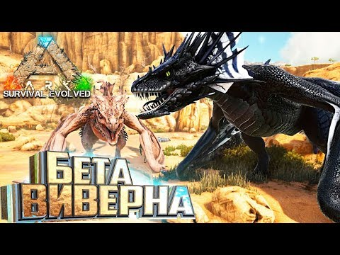 Первые ВИВЕРНЫ в ARK Survival Archaic Ascension #8