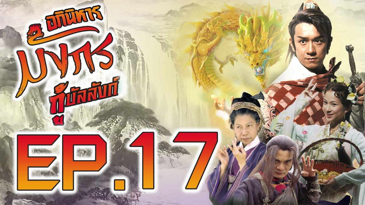 อภินิหารมังกรกู้บัลลังก์ ( Whatever it takes ) [ พากย์ไทย ]  l EP.17 l TVB Thailand