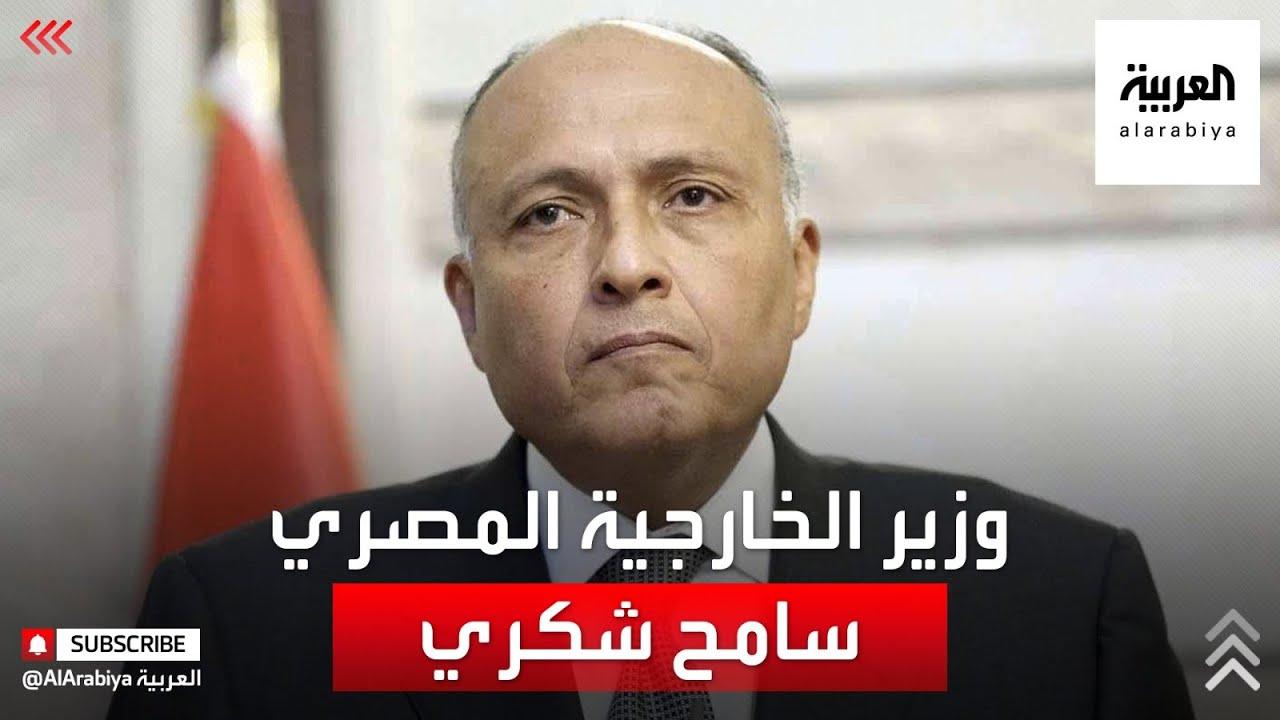 مداخلة وزير الخارجية المصري سامح شكري من باريس  - نشر قبل 40 دقيقة
