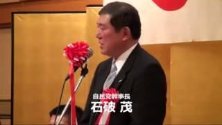 2012年11月18日に高松市で行われた「自民党政経文化パーティ」でのあい...