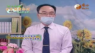 台中慈濟醫院中醫部 馮紀新 醫師 (二)【全民健康保健406】WXTV唯心電視台