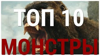 ТОП 10 ФИЛЬМОВ ПРО ГИГАНТСКИХ МОНСТРОВ