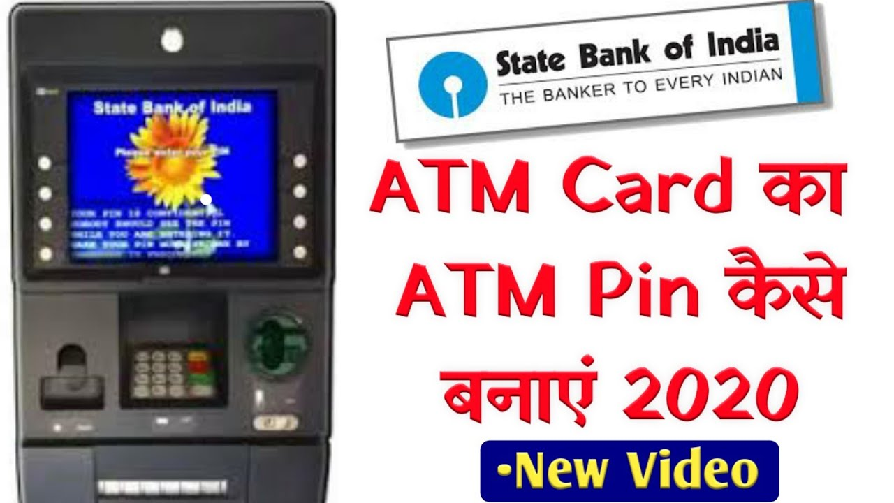 SBI ATM PIN GENERATION !! SBI ATM PIN GENERATION THROUGH SBI ATM   STATE BANK OF INDIA