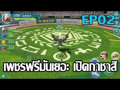 Pokemon Counter Strike:EP02 แจกเพชรขนาดนี้ เปิดกาชาสิครับ โหมด 1vs1 โหด เกิ๊นนน!!