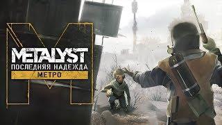 Metro Last Light Сюжет НЕВкратце