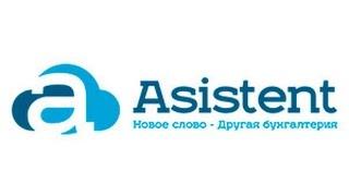Асистент - онлайн-сервис для ведения бухгалтерии(Онлайн-сервис для налоговых отчетов и ведения бухгалтерии., 2017-01-12T18:04:01.000Z)